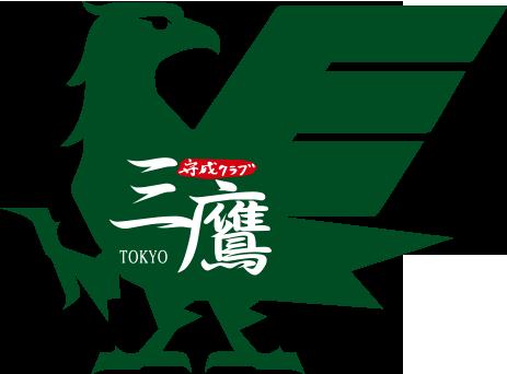 守成クラブ/東京三鷹会場オフィシャルウェブサイト